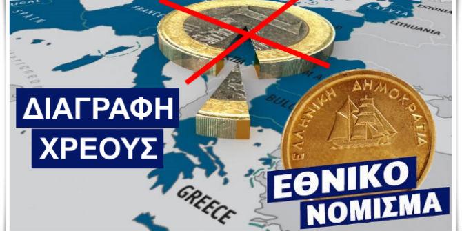 anti-euro poster