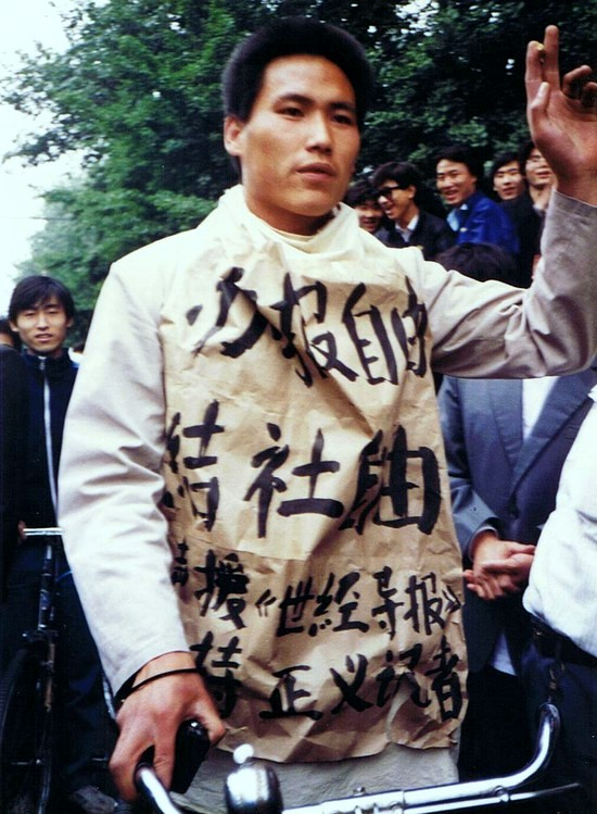 Pu Zhiqiang on10 May 1989 marching for the right to freedom of speech at the Tiananmen protests. Getty Images. Licensed under Creative Commons.